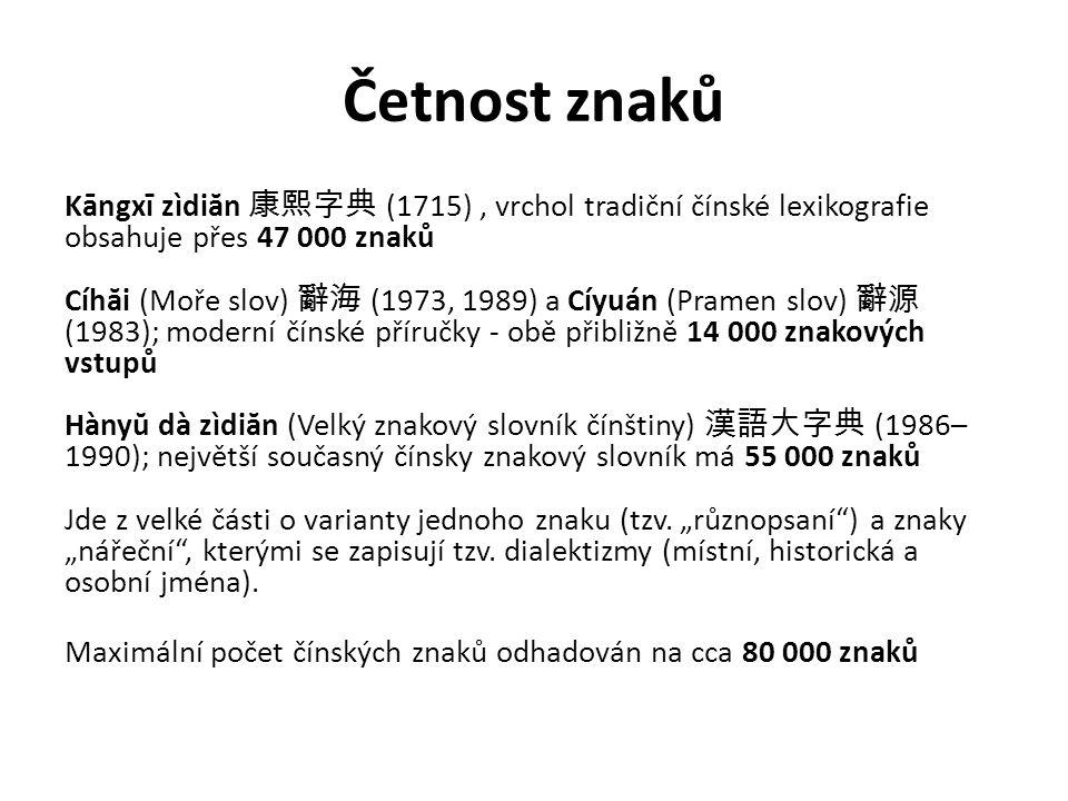 Četnost znaků Kāngxī zìdi ă n 康熙字典 (1715), vrchol tradiční čínské lexikografie obsahuje přes 47 000 znaků Cíh ă i (Moře slov) 辭海 (1973, 1989) a Cíyuán (Pramen slov) 辭源 (1983); moderní čínské příručky - obě přibližně 14 000 znakových vstupů Hànyŭ dà zìdi ă n (Velký znakový slovník čínštiny) 漢語大字典 (1986– 1990); největší současný čínsky znakový slovník má 55 000 znaků Jde z velké části o varianty jednoho znaku (tzv.