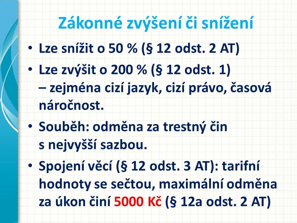 Zákonné zvýšení či snížení Lze snížit o 50 % (§ 12 odst. 2 AT) Lze zvýšit o 200 % (§ 12 odst. 1) – zejména cizí jazyk, cizí právo, časová náročnost. S
