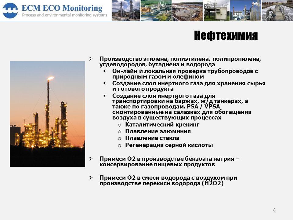 8 Нефтехимия  Производство этилена, полиэтилена, полипропилена, угдеводородов, бутадиена и водорода  Он-лайн и локальная проверка трубопроводов с природным газом и олефином  Создание слоя инертного газа для хранения сырья и готового продукта  Создание слоя инертного газа для транспортировки на баржах, ж/д танкерах, а также по газопроводам.