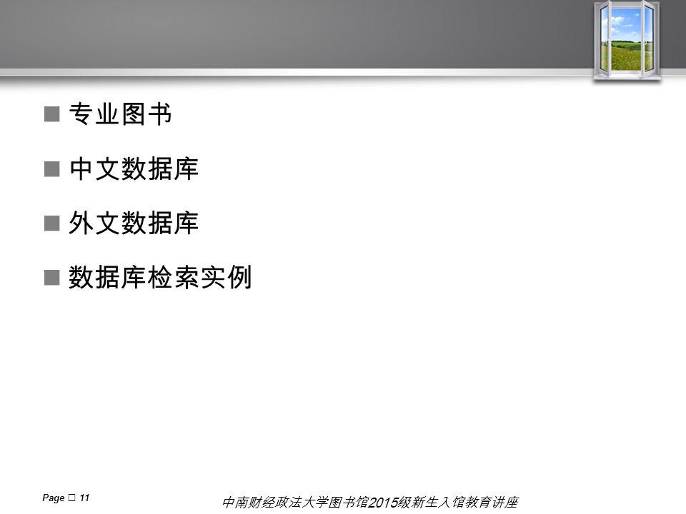 中南财经政法大学图书馆 2015 级新生入馆教育讲座 专业图书 中文数据库 外文数据库 数据库检索实例 Page  11