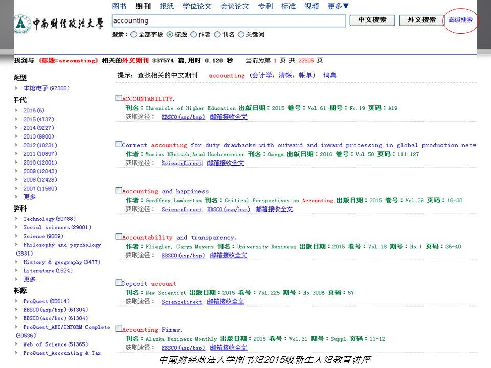 中南财经政法大学图书馆 2015 级新生入馆教育讲座