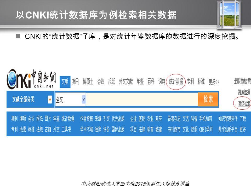 中南财经政法大学图书馆 2015 级新生入馆教育讲座 以 CNKI 统计数据库为例检索相关数据 CNKI 的 统计数据 子库,是对统计年鉴数据库的数据进行的深度挖掘。
