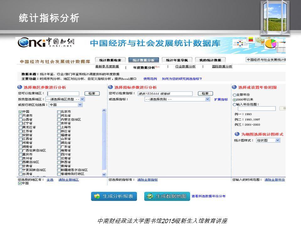 中南财经政法大学图书馆 2015 级新生入馆教育讲座 统计指标分析