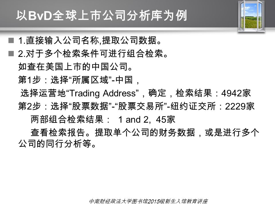 中南财经政法大学图书馆 2015 级新生入馆教育讲座 以 BvD 全球上市公司分析库为例 1. 直接输入公司名称, 提取公司数据。 2.