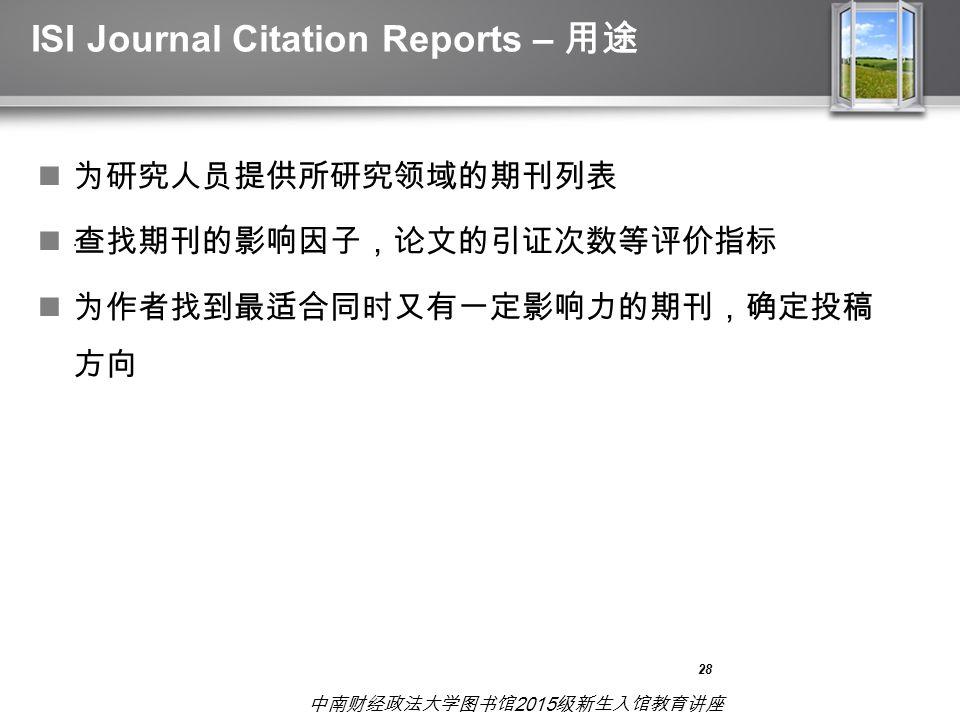 中南财经政法大学图书馆 2015 级新生入馆教育讲座.