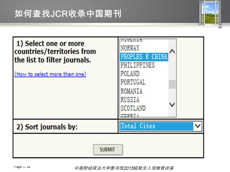 中南财经政法大学图书馆 2015 级新生入馆教育讲座 如何查找 JCR 收录中国期刊 Page  32