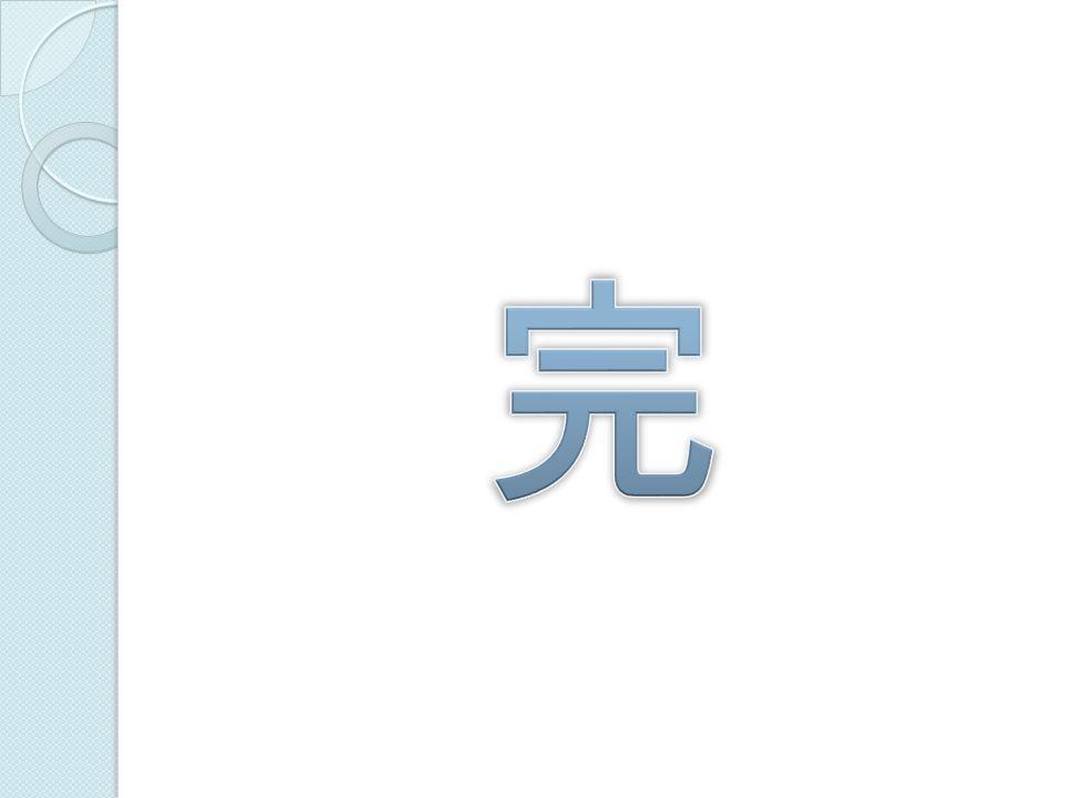 圖片來源 投影片 2 – 右下角大廈 ( 名鑄 ) 來源:中原地產代理有限公司中原地產代理有限公司 投影片 5 – 列車及商場 ( 東港城 ) 來源: Baycrest ( 維基百科用戶 ) Baycrest 投影片 6 – 惠康超級市場 來源:維基百科維基百科 投影片 6 – 崇真中學 來源:西貢崇真天主教學校 ( 中學部 ) 學校網頁西貢崇真天主教學校 ( 中學部 ) 學校網頁 投影片 6 – 香港大學校徽 來源:香港大學香港大學