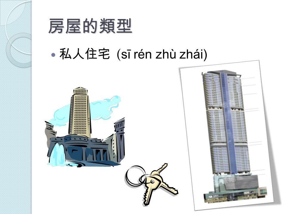 房屋的類型 私人住宅 ( sī rén zhù zhái)