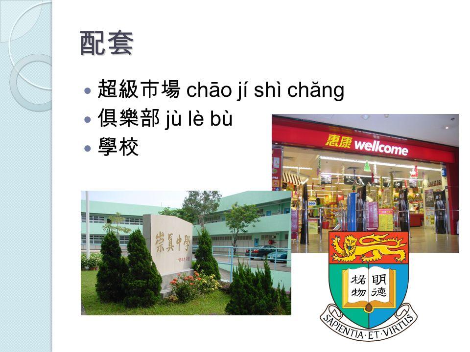 配套 交通方便 jiāo tōng fāng biàn 商場 街市