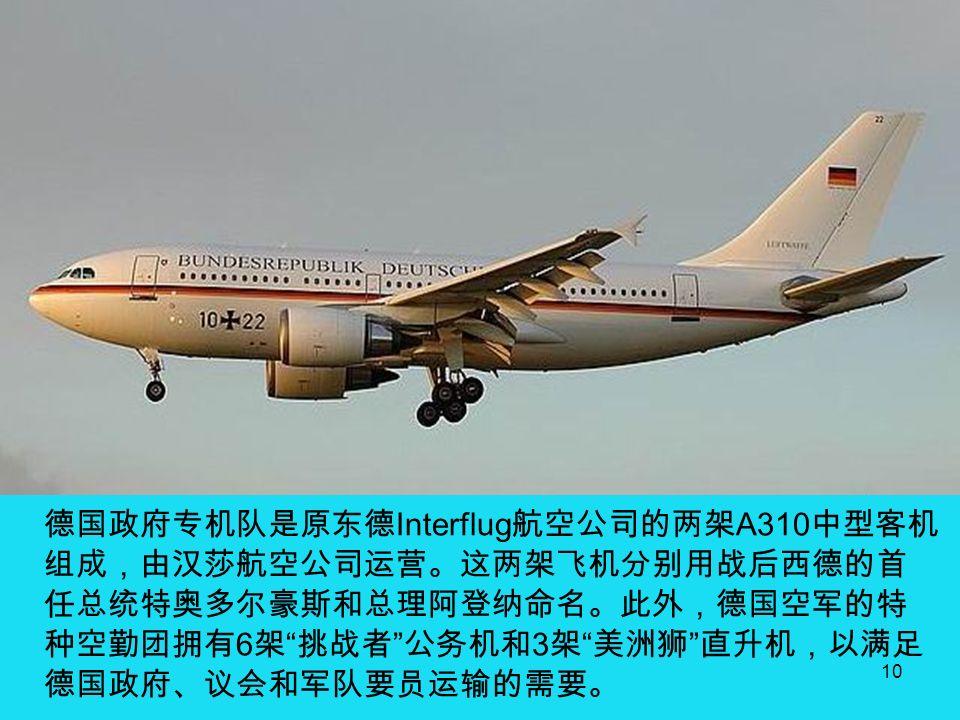 """9 俄罗斯政要专机由特种飞行大队负责,目前约有 30 架各型飞机,另 外,俄总统飞机库近期还将补充 2 架最新型的法国达索猎鹰 7x ,这也 将是自斯大林时代以来苏俄国家元首采购的首架外国飞机,计划由圣 彼得堡 """" 俄罗斯 """" 国家运输公司进口后租赁给特别飞行大队使用。有特 色的是俄专机上携带有由总"""