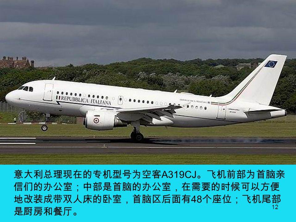 """11 法国总统的飞机库非常豪华,有各种机型的空客飞机 7 架。另外 ,萨科齐总统还有多架各种系列和型号的达索猎鹰飞机,包括不 久前访华时乘坐的达索猎鹰 7X ,他还以夫人布吕尼的名字为其 命名为 """" 卡拉 1 号 """" 。"""
