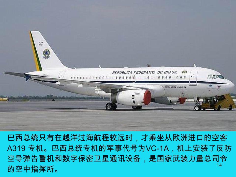 """13 英国是联合国 """" 五常 """" 中两个没有专属元首专机的国家之一。不过英国女 王或首相出访通常固定包租英国航空公司 G-YMMO 号波音 777 客机,这 是一架 2001 年交付的客机,英国女王或首相有出访任务时就停飞临时 调整机舱布局,转换为专机使用。飞机上的几十个座位将被拆掉,以便 安装会议"""