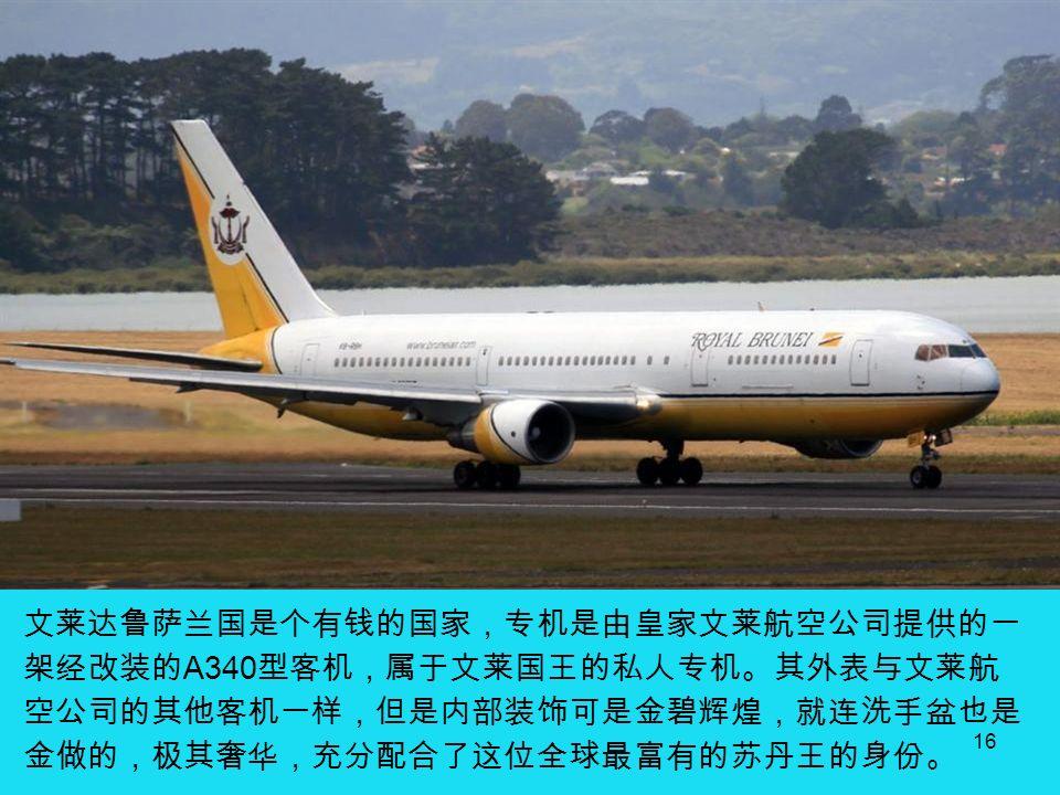 """15 澳大利亚总理、总督和外长乘坐的远航专机是美国产的舒适型 波音 737 ,隶属澳大利亚皇家空军第 34 飞行中队,中短程航线所 用飞机为霍克太平洋航空公司租赁的两架法国达索公司生产的 """" 猎鹰 900"""" 飞机,由澳洲航空公司军事预备队飞行员驾驶。"""
