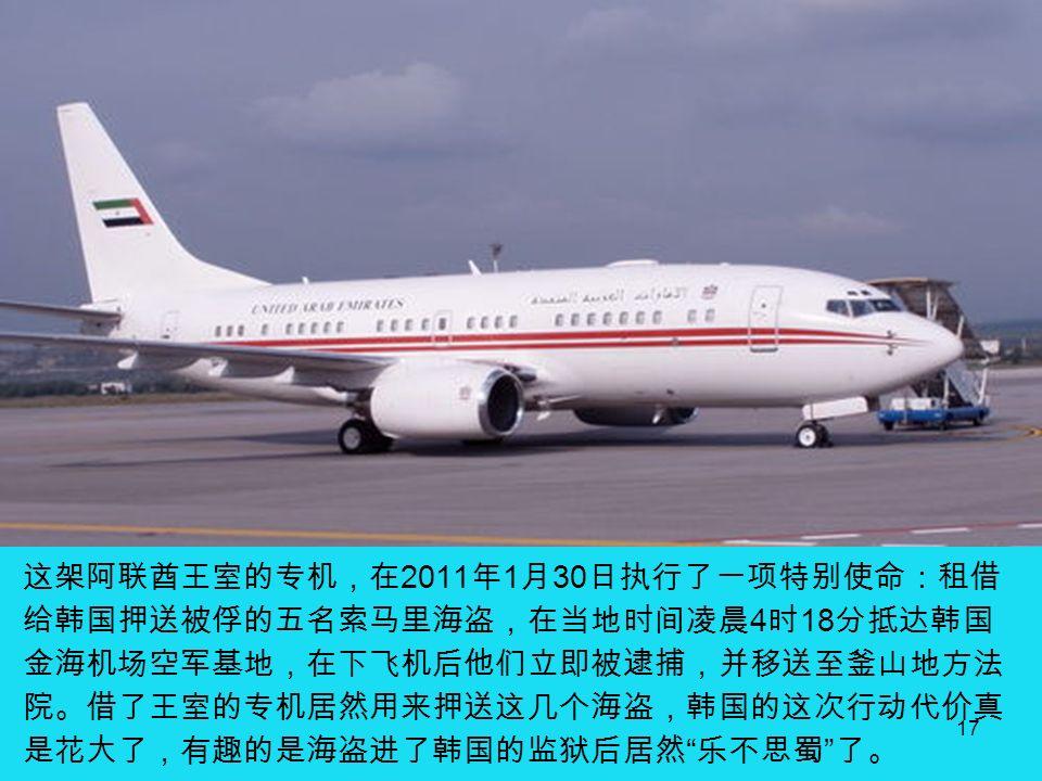 16 文莱达鲁萨兰国是个有钱的国家,专机是由皇家文莱航空公司提供的一 架经改装的 A340 型客机,属于文莱国王的私人专机。其外表与文莱航 空公司的其他客机一样,但是内部装饰可是金碧辉煌,就连洗手盆也是 金做的,极其奢华,充分配合了这位全球最富有的苏丹王的身份。