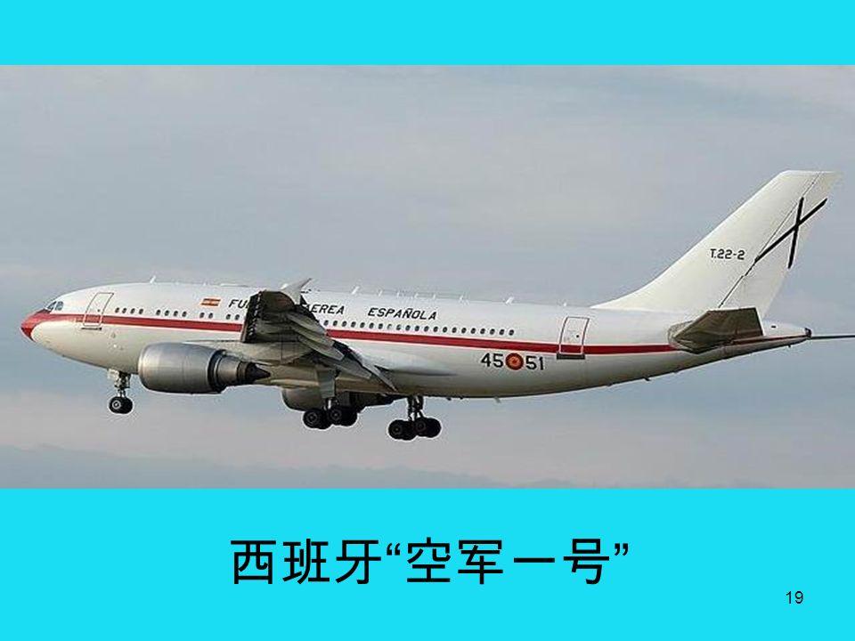 18 这架图 154 飞机,是使波兰泪洒俄罗斯的总统专机。北京时间 2010 年 4 月 10 日下午,为赴斯摩棱斯克参加纪念卡廷惨案 70 周年 的纪念活动,波兰总统卡钦斯基乘坐的飞机在俄罗斯机场坠毁, 机上波兰总统夫妇及前总统等高官 96 人全部遇难。