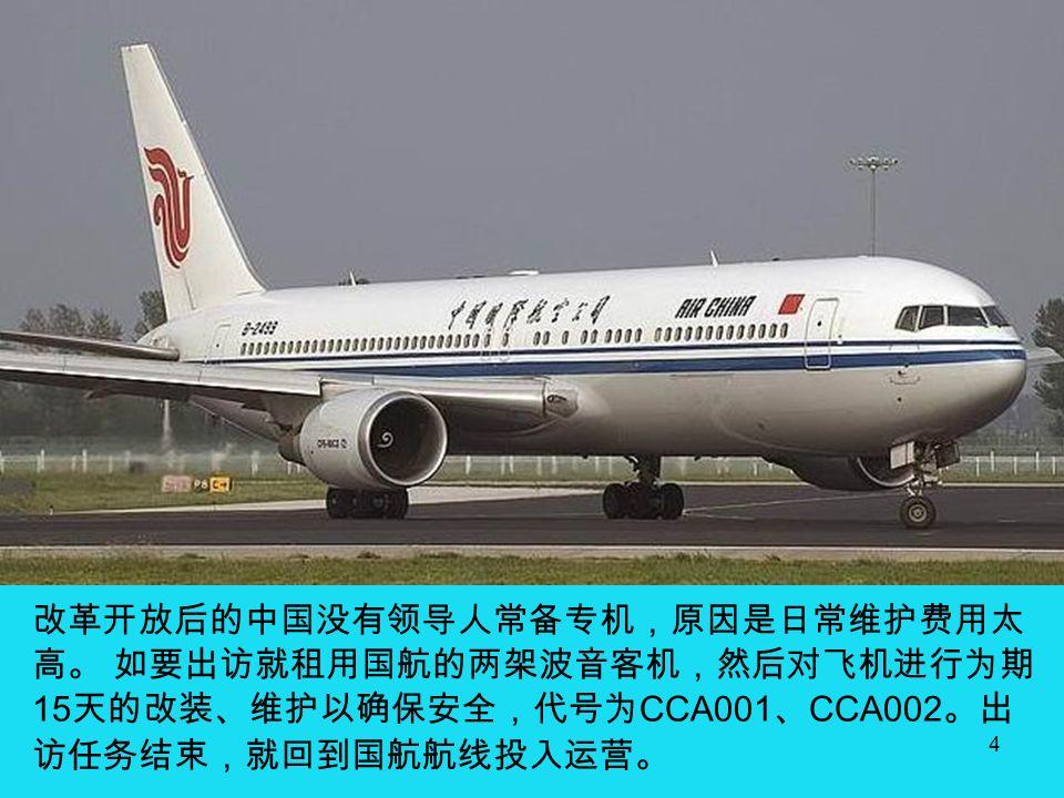 3 1960 年代前,中国领导人出访路途稍远一些,大都包租外国航空公司的飞机 。这架苏制伊尔 -14 飞机,机长 21.31 米,翼展 31.7 米,机高 7.8 米,有两台发 动机,是苏联送给中国的礼物,毛泽东、周恩来、刘少奇曾多次坐过。中间 是当年毛泽东在飞机上工作的照片。该机 1985 年由中