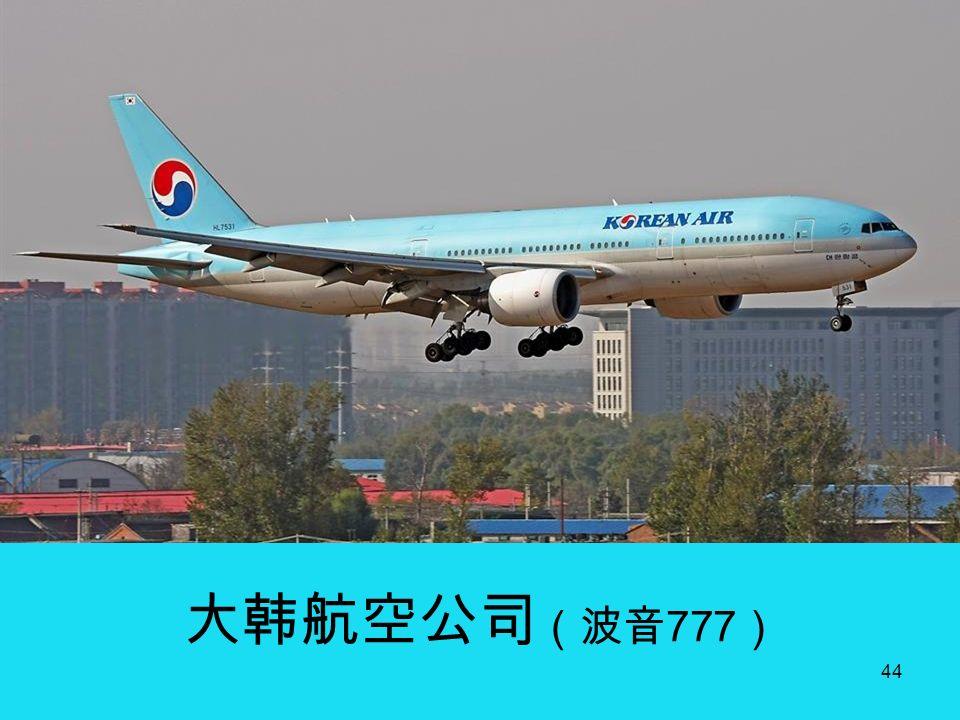 43 二,各国民航客机欣赏 世界各国的民航公司有数百家,这里仅选 择在上海两机场入驻的一些外国民航客机为欣 赏对象,适当添加一些其它国家的客机,而机 身则选取非全身彩妆的一类,以突出这些航空 公司客机本来的涂装特色。
