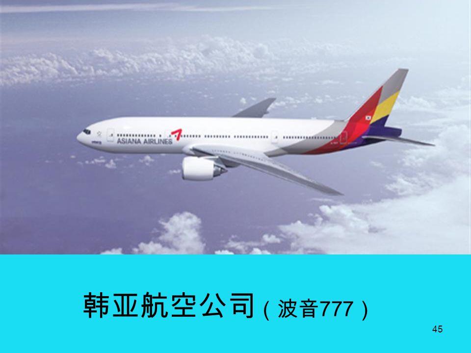 44 大韩航空公司 (波音 777 )