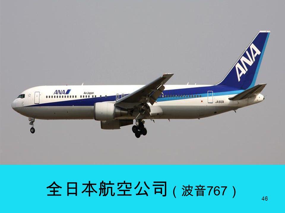 45 韩亚航空公司 (波音 777 )