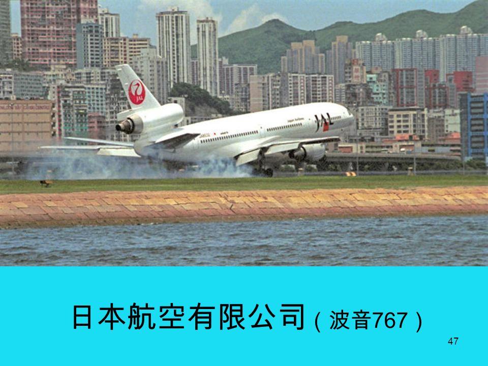 46 全日本航空公司 (波音 767 )