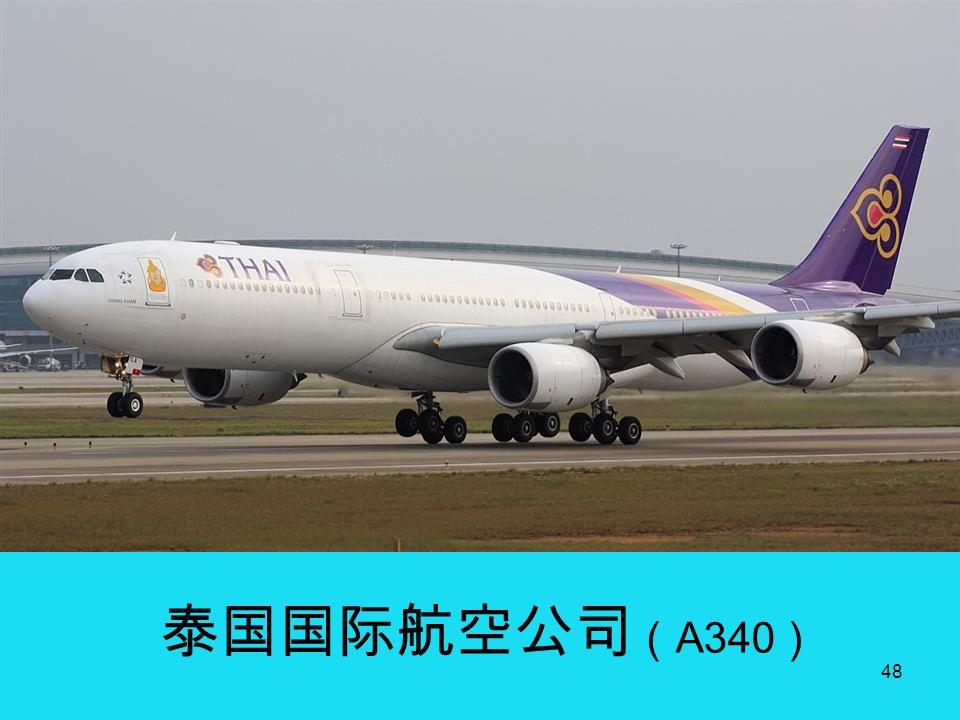 47 日本航空有限公司 (波音 767 )
