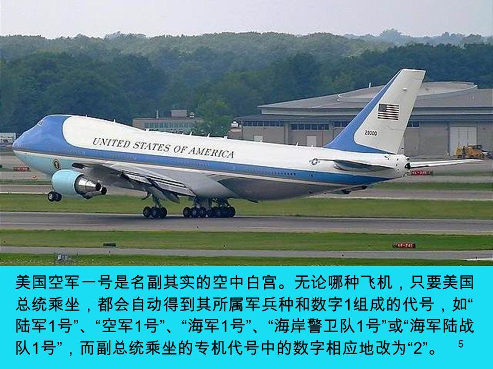 4 改革开放后的中国没有领导人常备专机,原因是日常维护费用太 高。 如要出访就租用国航的两架波音客机,然后对飞机进行为期 15 天的改装、维护以确保安全,代号为 CCA001 、 CCA002 。出 访任务结束,就回到国航航线投入运营。
