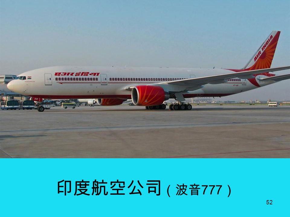 51 新加坡航空公司 (波音 777 )