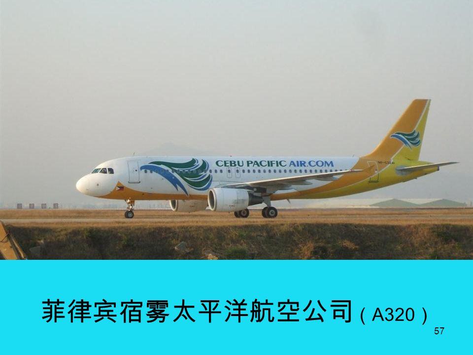 56 菲律宾航空公司