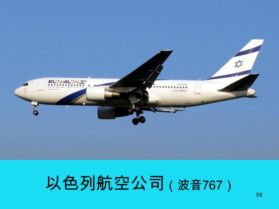 57 菲律宾宿雾太平洋航空公司 ( A320 )