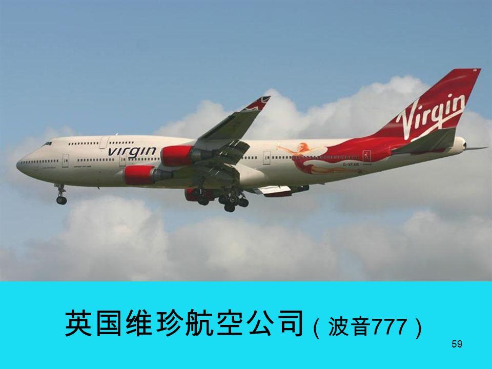58 以色列航空公司 (波音 767 )