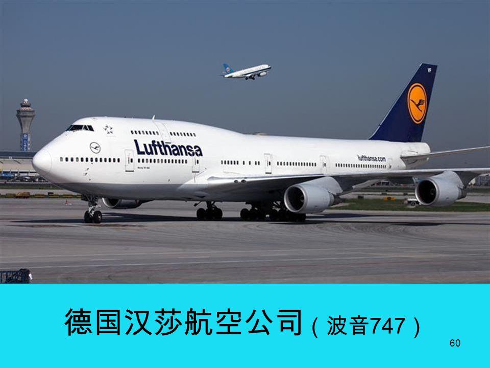 59 英国维珍航空公司 (波音 777 )