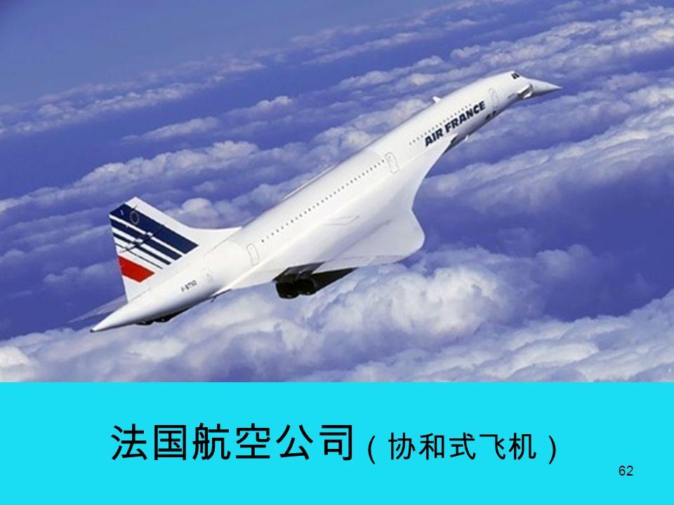 61 俄罗斯航空公司 (波音 767 )