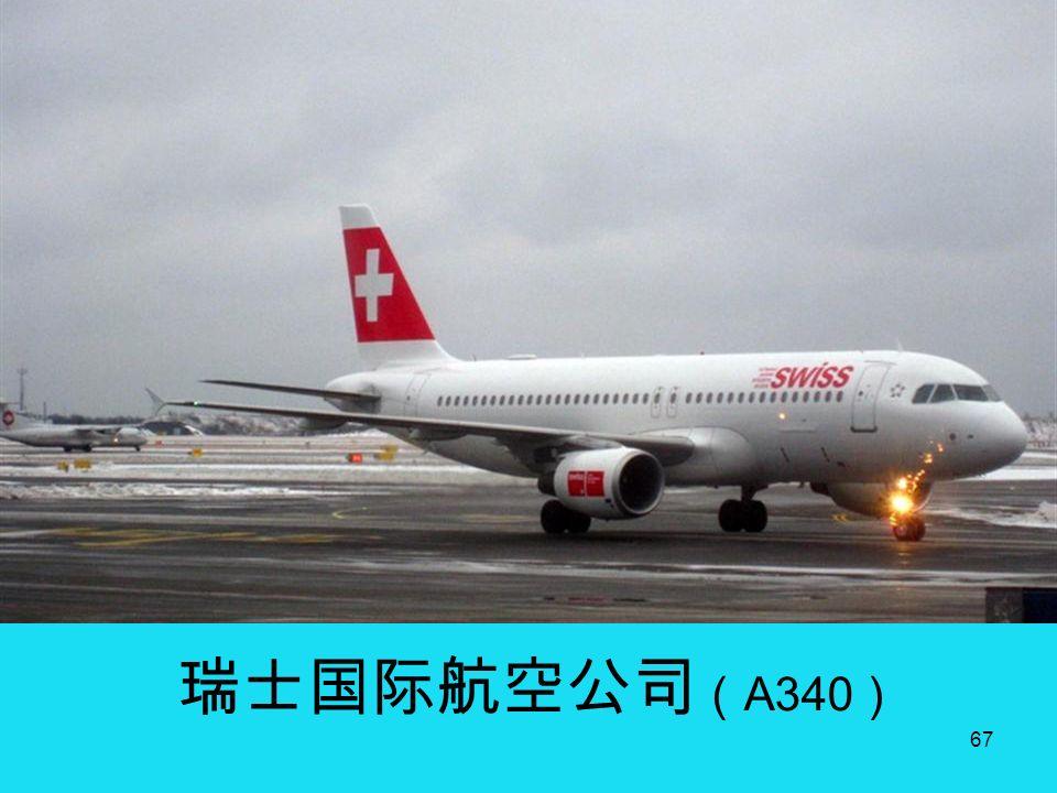 66 意大利航空公司 ( A321 )
