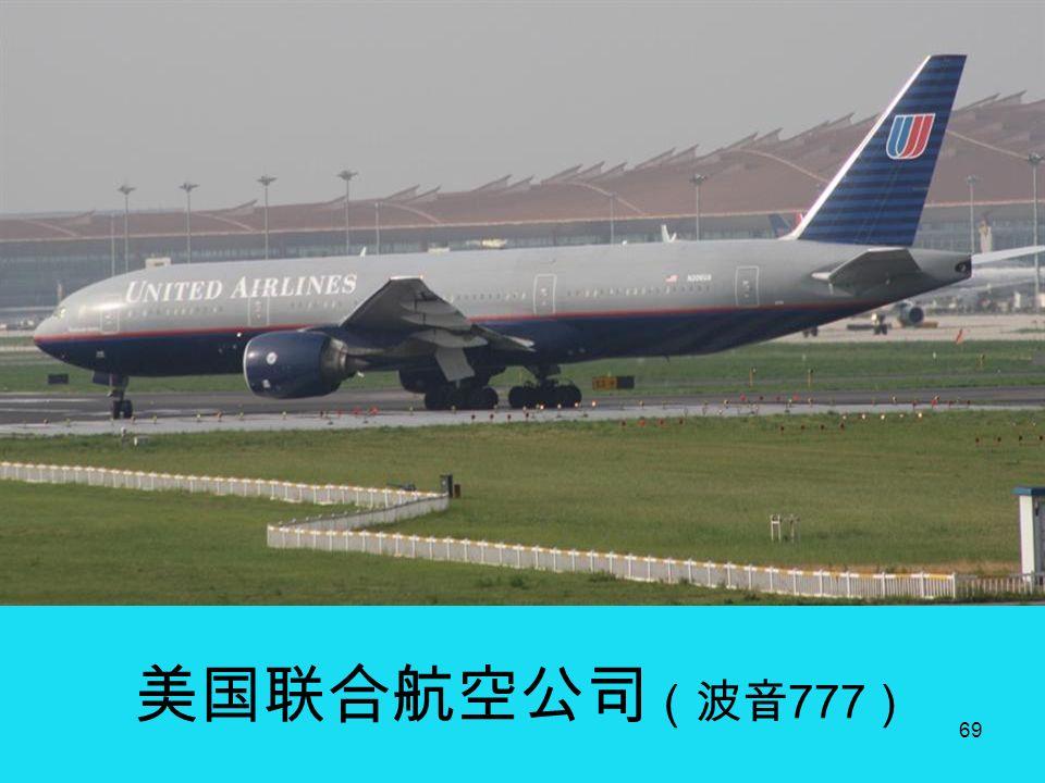 68 美国西北航空公司 ( A321 )