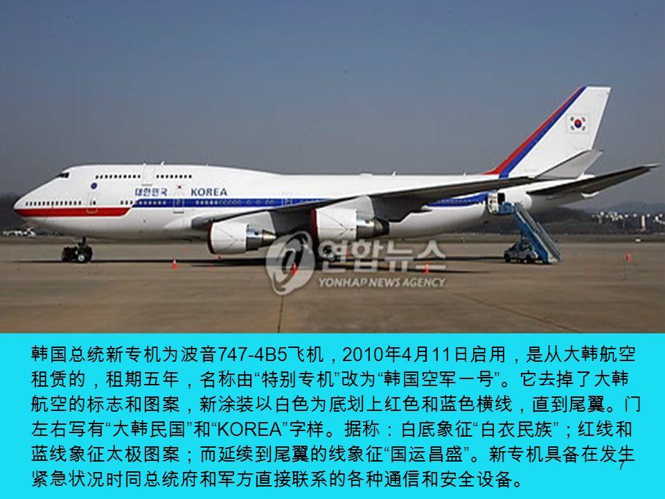 """6 日本 """" 政府专用机 """" 由航空自卫队管理,使用这两架波音 747 的有 天皇和皇族、首相和外相等,也执行过向伊拉克运送日本自卫 队,从海外撤侨等官方使命任务。日本最喜欢效仿美国,就连 飞机也要搞得和美国人一样,据说只是空中飞行没有反导弹技 术,其他照搬。"""