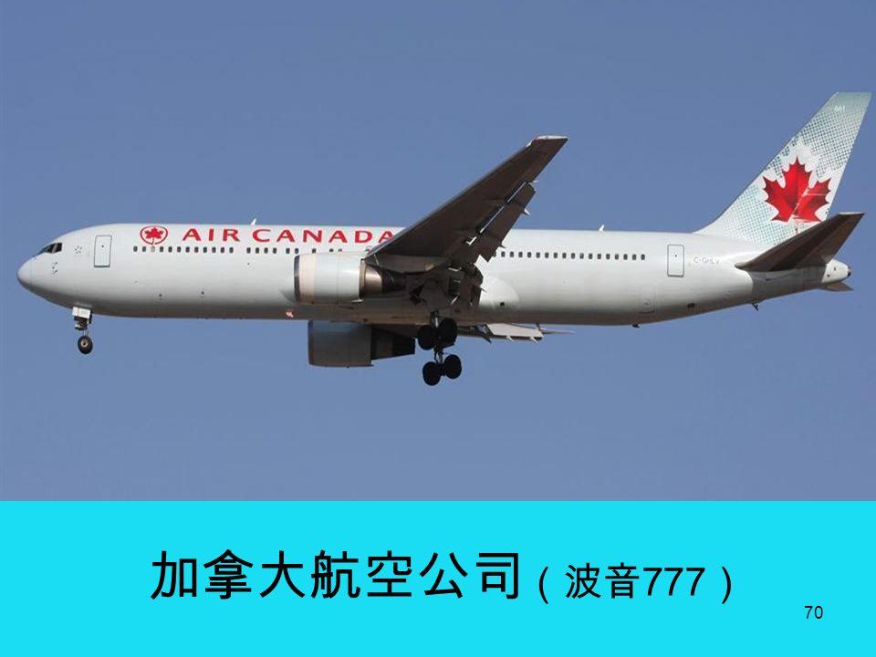 69 美国联合航空公司 (波音 777 )