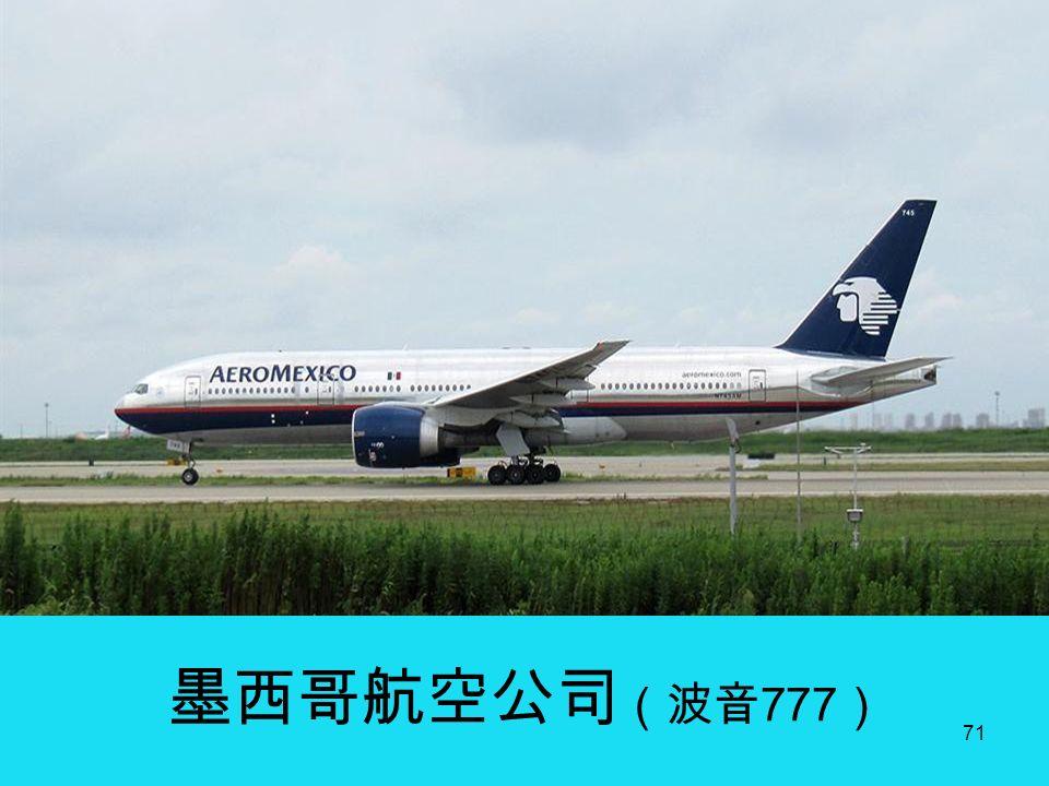 70 加拿大航空公司 (波音 777 )