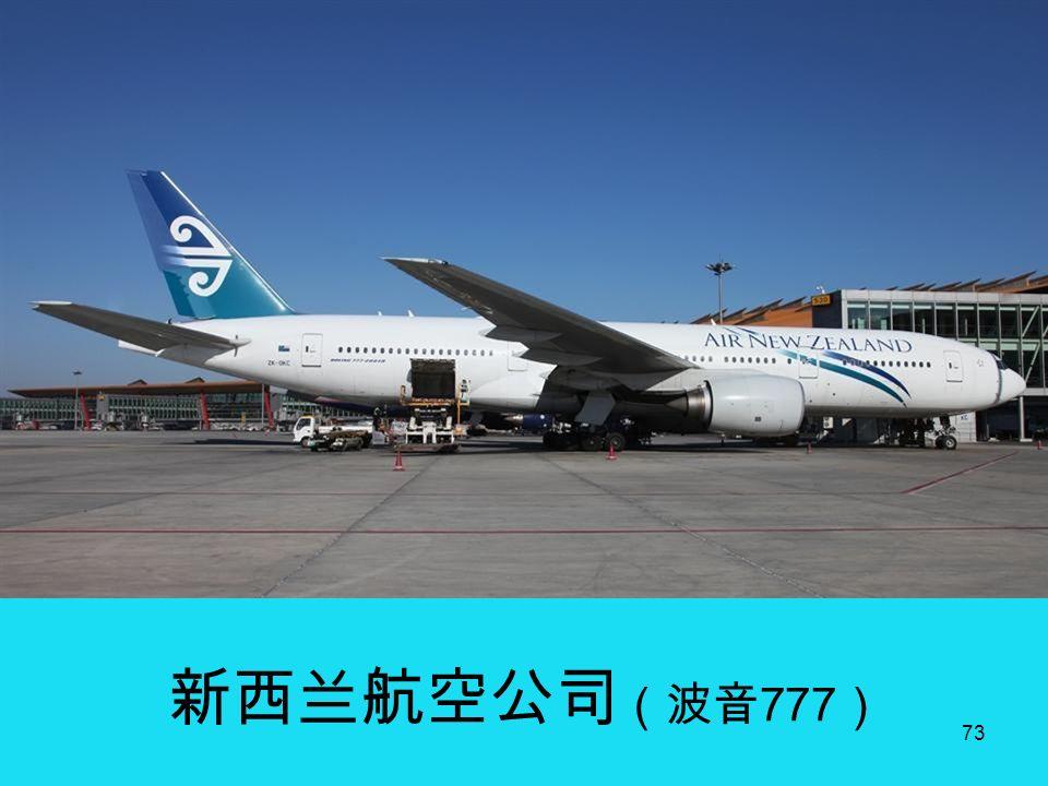 72 澳洲航空公司 ( A380 )