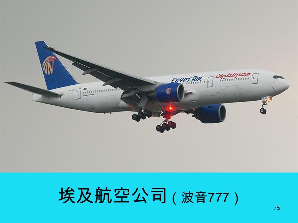 74 毛里求斯航空公司 ( A340 )