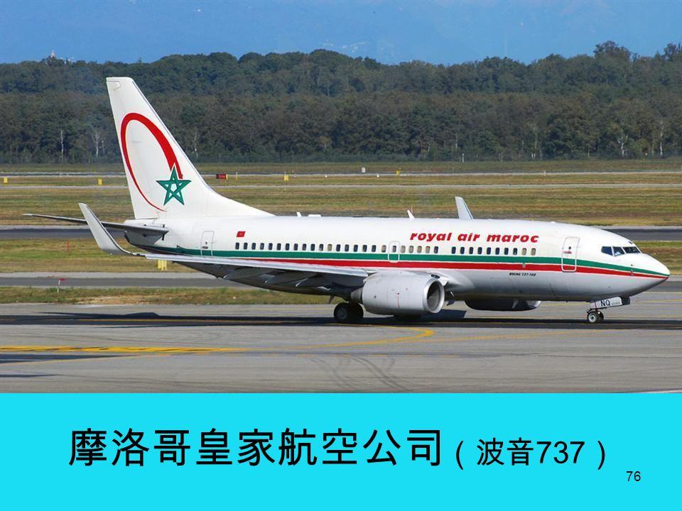 75 埃及航空公司 (波音 777 )