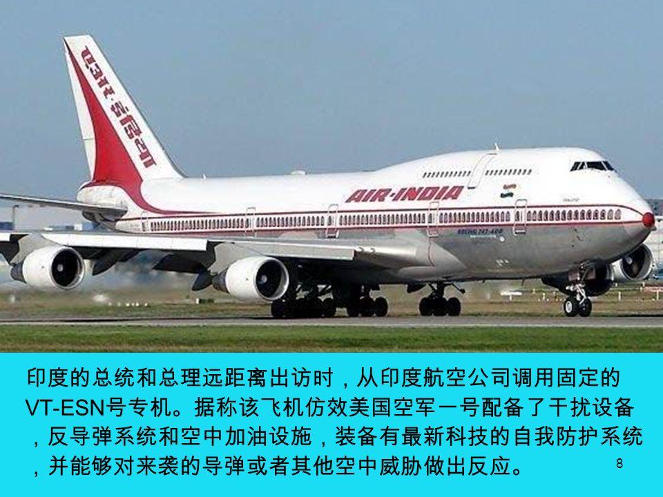 """7 韩国总统新专机为波音 747-4B5 飞机, 2010 年 4 月 11 日启用,是从大韩航空 租赁的,租期五年,名称由 """" 特别专机 """" 改为 """" 韩国空军一号 """" 。它去掉了大韩 航空的标志和图案,新涂装以白色为底划上红色和蓝色横线,直到尾翼。门 左右写有 """" 大韩民国 """" 和 """"KOREA"""