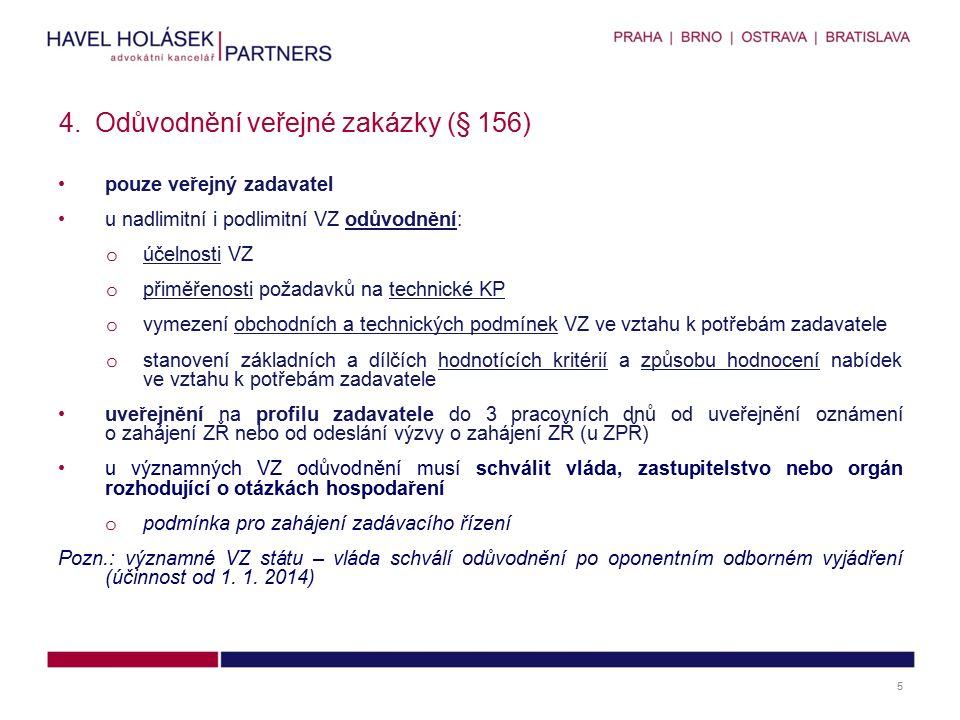 odůvodnění veřejné zakázky (veřejný zadavatel) - § 156 (do 3 pracovních dnů od uveřejnění oznámení nebo od odeslání výzvy) textová část ZD - § 48/1 (ode dne uveřejnění oznámení či výzvy) dodatečné informace k zadávacím podmínkám - § 49 ve zjednodušeném podlimitním řízení (veřejný zadavatel): o písemná výzva - po celou dobu trvání lhůty pro podání nabídek - § 38 o potřebné informace o umožnění prohlídky místa plnění - § 49/5 o rozhodnutí o vyloučení uchazeče - § 60/2 (pokud si zadavatel vyhradí) o oznámení o výběru nejvhodnější nabídky - § 81/3 (pokud si zadavatel vyhradí) uveřejnění ex post: o písemná zpráva zadavatele - § 85 o smlouva uzavřená na VZ včetně všech jejích změn a dodatků o výše skutečně uhrazené ceny za plnění VZ o seznam subdodavatelů dodavatele (veřejný zadavatel) −smlouva, výše skutečně uhrazené ceny a seznam subdodavatelů – pouze veřejný zadavatel - § 147a 22.Shrnutí - povinnost uveřejnění na PROFILU zadavatele 26