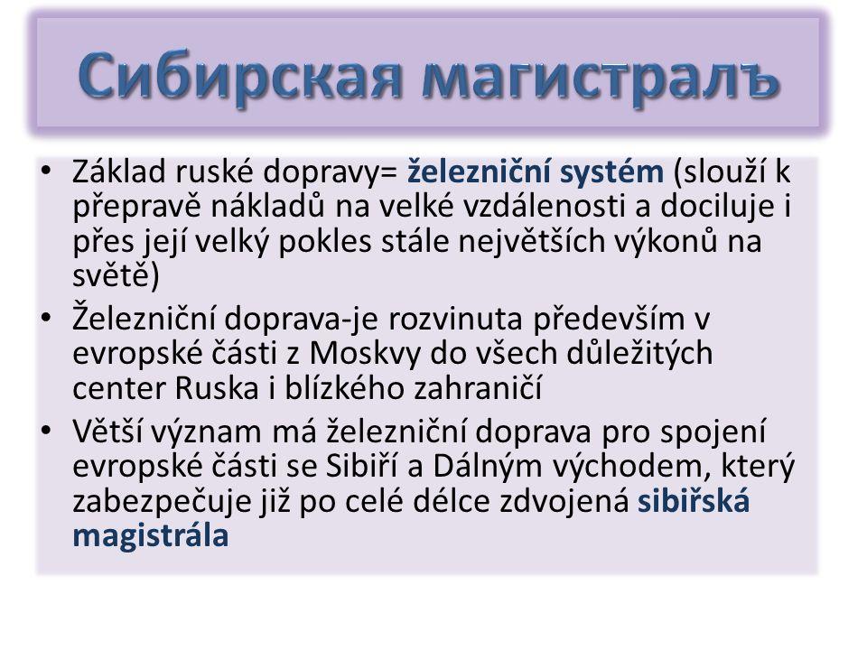 Základ ruské dopravy= železniční systém (slouží k přepravě nákladů na velké vzdálenosti a dociluje i přes její velký pokles stále největších výkonů na světě) Železniční doprava-je rozvinuta především v evropské části z Moskvy do všech důležitých center Ruska i blízkého zahraničí Větší význam má železniční doprava pro spojení evropské části se Sibiří a Dálným východem, který zabezpečuje již po celé délce zdvojená sibiřská magistrála