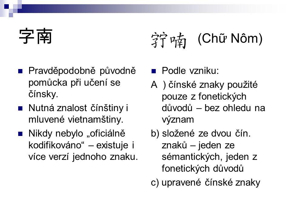 字南 (Chữ Nôm) Pravděpodobně původně pomůcka při učení se čínsky.