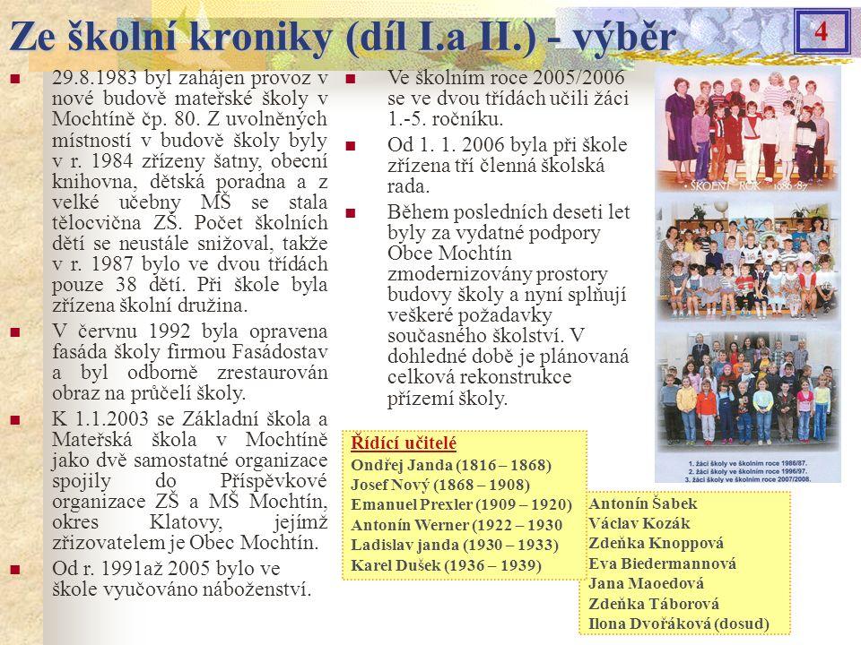 Ve školním roce 2005/2006 se ve dvou třídách učili žáci 1.-5. ročníku. Od 1. 1. 2006 byla při škole zřízena tří členná školská rada. Během posledních