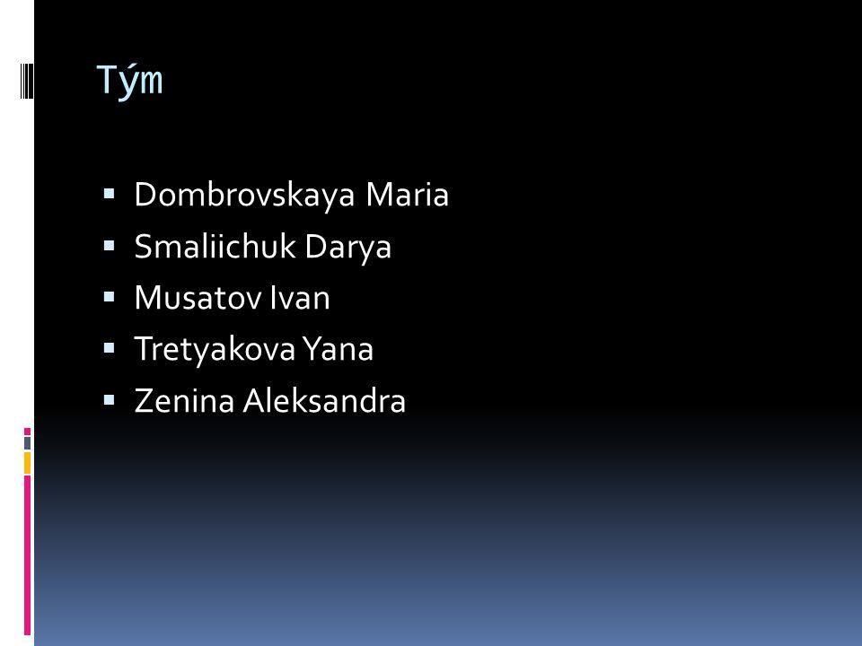 Tým  Dombrovskaya Maria  Smaliichuk Darya  Musatov Ivan  Tretyakova Yana  Zenina Aleksandra