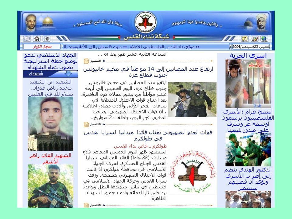 Způsoby využívání počítačové sítě Internet pro potřeby teroristů: komunikace (e-mail, bankovnictví) komunikace (e-mail, bankovnictví) prezentace a pro