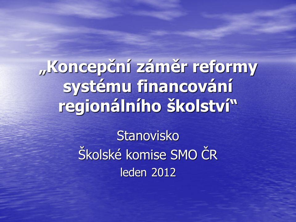 Stanovisko Školské komise SMO ČR ŠK SMO ČR se domnívá, že systémová opatření na podporu optimalizace sítí škol a efektivního chování vzdělávací soustavy nemají ovlivňovat restriktivní opatření státního rozpočtu a nastavení krajských normativů, ale koncepční vzdělávací program.