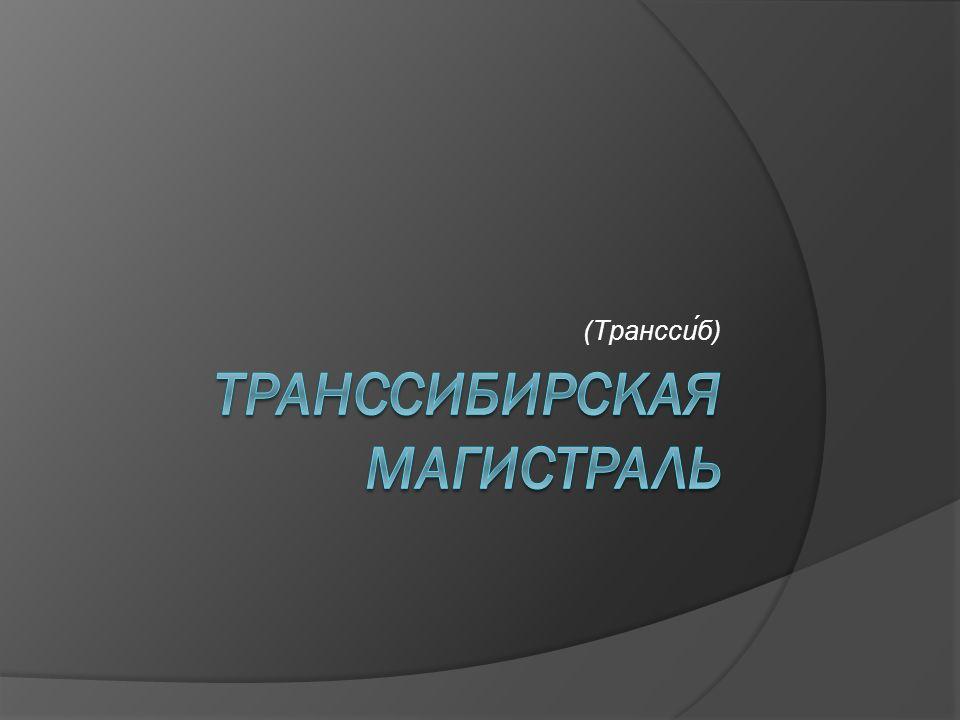 (Трансси́б)