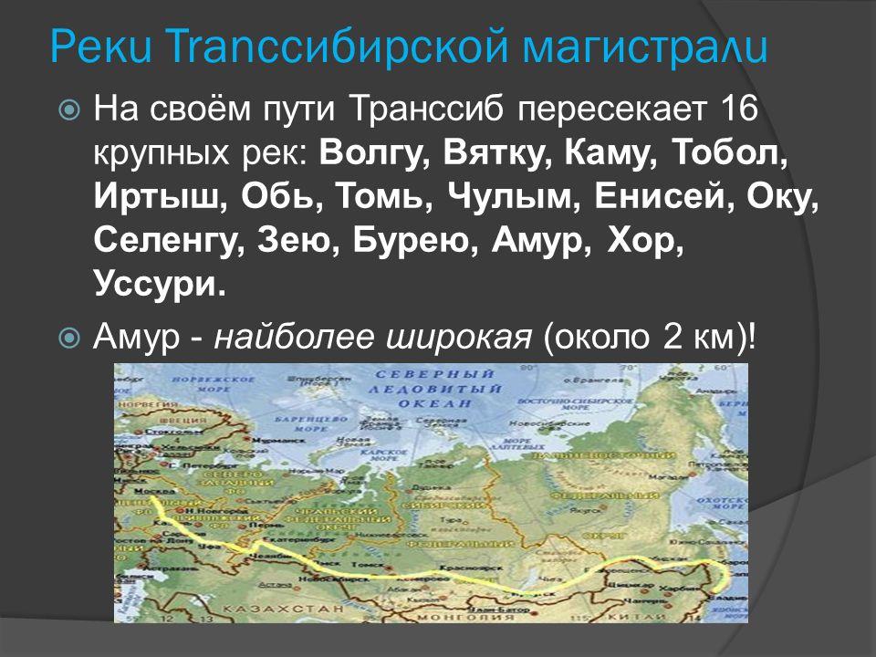 Pекu Tranссибирскoй магистралu  На своём пути Транссиб пересекает 16 крупных рек: Волгу, Вятку, Каму, Тобол, Иртыш, Обь, Томь, Чулым, Енисей, Оку, Се